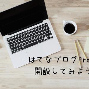 はてなブログproの開設方法はこれ!はてなブログの始め方