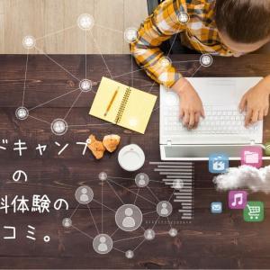 プログラミングで稼ぐなら独学は難しい!【コードキャンプの無料体験口コミ】