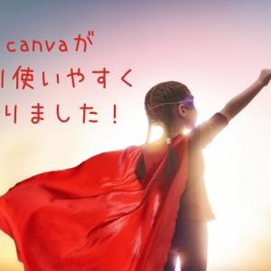 キャンバプロ( CanvaPro )がより使いやすくなりました。【コンテンツ全体が追加支払いなしに】