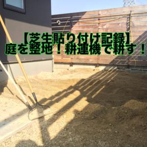 【芝生貼り付け記録】庭を整地!菜援くんで耕す!