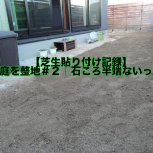 【芝生貼り付け記録】庭を整地#2|石ころ半端ないって
