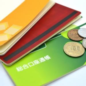 夫婦二人暮らしの生活費・貯金の銀行口座管理方法をご紹介