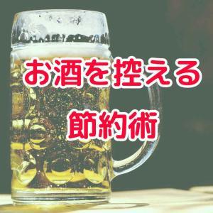 お酒を控える節約術