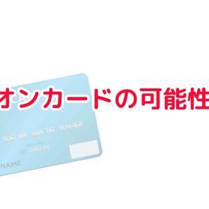 イオンカードの可能性!