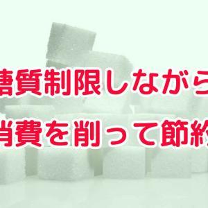 糖質制限しながら消費を削って節約レシピ術