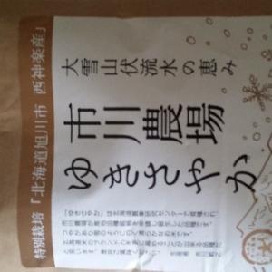 北海道のお米〈ゆきさやか〉とガラスのピッチャー届きました~💖
