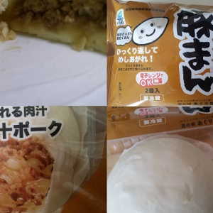 あぐり窪川の具だくさん肉まん(高知県窪川道の駅)