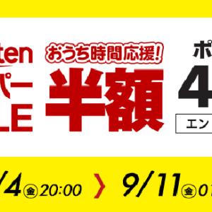 お取り寄せ楽天スーパーセール9/11(金)01:59迄