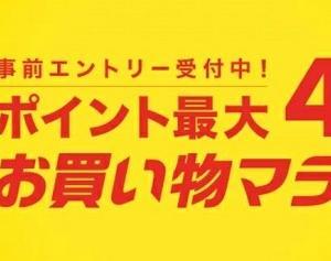 半額~お得商品!!