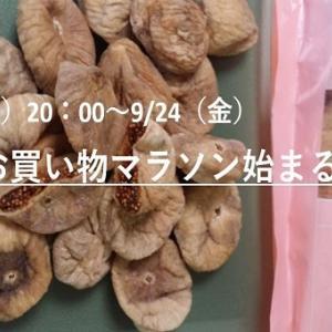 お買い物マラソン~チョコ|クッキー|魚介類~お得商品あり9/19~