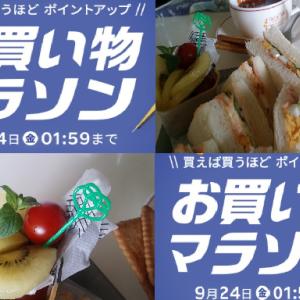 スットック出来るパンは買いたい商品~お買い物マラソンでポイントザクザク!!