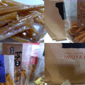 高知の芋ケンピ~芋屋金次郎・・しょっぱい塩と芋ケンピ/もうやみつきに!!