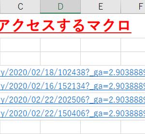 【Excel VBA】エクセルからウェブサイトにアクセスするマクロ。
