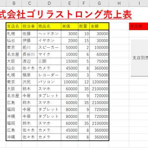 【Excel VBA】売上一覧表から支店別にブック別で売上表を作成するエクセルマクロ。
