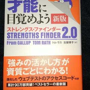 【いざ覚醒のとき】『さあ、才能(じぶん)に目覚めよう 新版 ストレングス・ファインダー2.0』を購入しました。