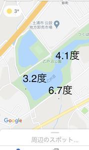 乙戸沼公園/冬/土浦