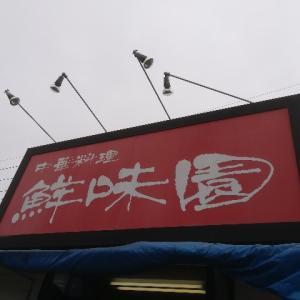 鮮味園 ~中華料理~