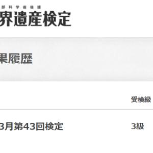 【資格】世界遺産検定3級合格しました。