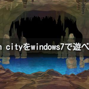 Hidden cityをwindows7で遊べるか? ダメでした。