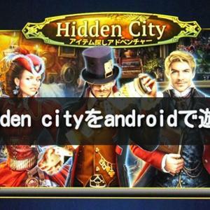 Hidden cityをandroidで遊ぶ