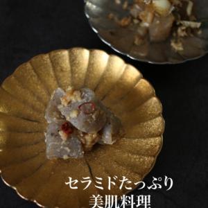 食べるセラミド!「コンニャク」を使った美肌料理レシピを紹介します。ダイエットにもおすすめ!きれいになりましょ♪