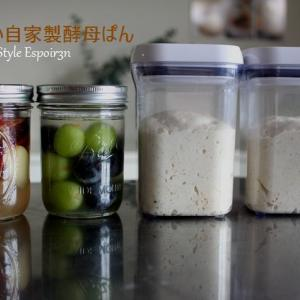 Espoir3nの失敗ない自家製酵母、酒種酵母、Teajapan Koubo、「発酵の時間」はじまります。