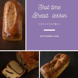 短時間レッスン9月は、「ココナッツミルク食パン」