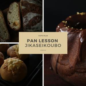 おうち時間をふわふわの自家製酵母パンで楽しもう。