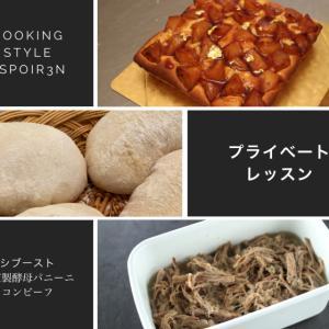 毎月のプライベートレッスン、パン、お料理、お菓子です。