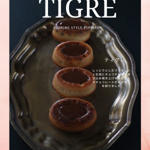柑橘酵母でフランス菓子「ティグレ」を楽しもう、早速のお申し込みありがとうございます!