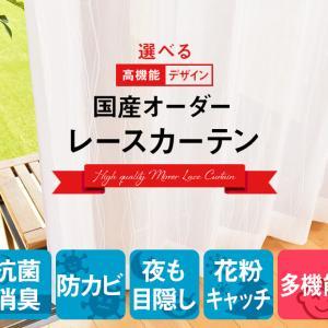 【レースカーテン】安くて良いもの!オススメの防視認性オーダーカーテン!!