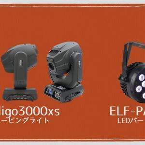 【Indigo3000x、ELF-PAR46QUAD】小規模なステージの演出ならムービングライト+LEDライトがオススメっ!!