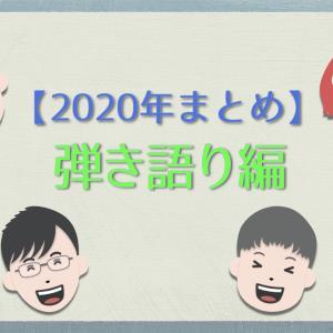【2020年 まとめ記事】弾き語り編