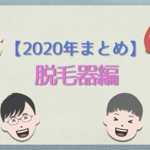 【2020年 まとめ記事】脱毛器編!