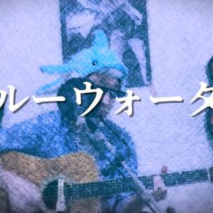 【ブルーウォーター】ふしぎの海のナディア(アニメ)のOPテーマを弾き語り♪♪