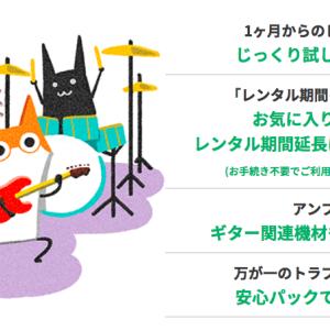 【ギターをレンタル】これからギターを始めてみよう!っていう方にオススメっ!!購入前のお試し期間♪♪(´∀`)