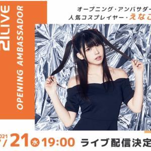 【21LIVE】今後に期待が高まるライブ配信っ!!これからライバーを目指すなら、「21LIVE」は大いにアリっ!♪♪(´∀`)