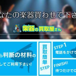 【楽器の買取屋さん】楽器を売るなら、楽器専門のスペシャリストに売るべしっ!!