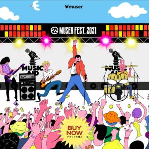 【MUSER】音楽のライブ配信に特化した新たなサービスが誕生っ!!音楽活動を支えるサポート体制をチェックしようっ!!