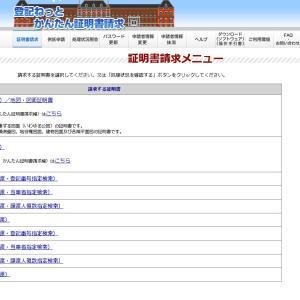 登記事項証明書 (土地・建物)の請求をオンラインでしてみた結果