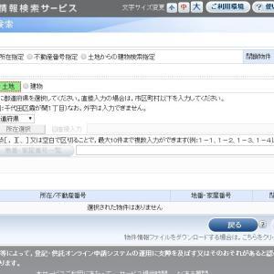 登記事項証明書 (土地・建物)の請求をオンラインでしてみました