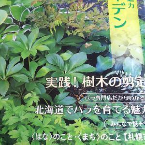 北海道のガーデニング雑誌「MyLoFE」さん