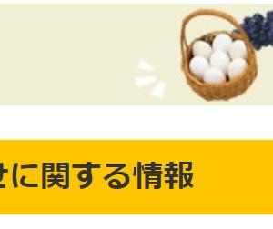 「一般質問」 県産農林水産物のインターネット販売促進!