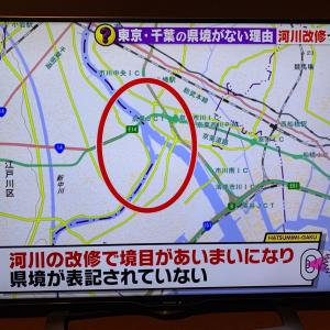 東京都と千葉県の境界線について(一般質問)