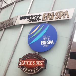 金沢で夜行バス利用のときにおすすめ!早朝から使える格安スパ「EKISPA」