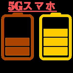 【5G スマホ】バッテリー持ちランキング! 充電持ちの良い機種はどれ!?【Xparia 1 Ⅱ・Galaxy S20・Galaxy S20+・AQUOS R5G】