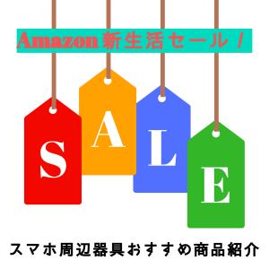 Amazon 新生活応援セール イチオシ品!【スマホ周辺】