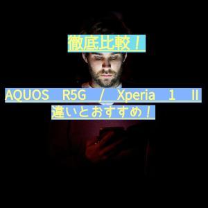 【AQUOS R5G Xperia 1 Ⅱ 比較】買うならどっち!? 5Gスマホ徹底比較!おすすめを紹介!【2020年 春夏モデル】
