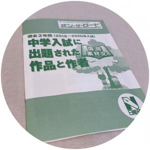 日能研の読書ガイド