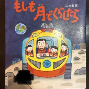 イクメン日記vol.58(6/29) 読書記録3冊目【もしも月でくらしたら】